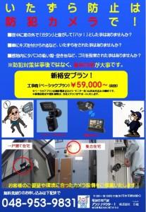 防犯カメラチラシ